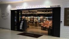올가홀푸드, 직영점 '올가(ORGA) 용산 아이파크몰점' 오픈