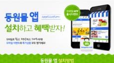 동원F&B, '동원몰' 모바일 앱 출시