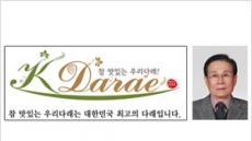 국내산 참다래, 공동 브랜드 'K-Darae(K-다래)' 출범
