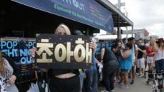 사우스바이사우스웨스트, 케이팝 글로벌 위상 '깜짝'