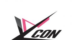 CJ E&M, 'KCON 2015 Japan' 참가 40개 중기 확정