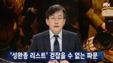 """[고승희의 이 장면&이 대사] 손석희 앵커, 'JTBC 뉴스룸' 성완종 녹취록 절도? """"공적 대상물이라 판단"""""""