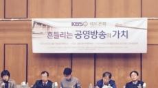 KBS, '일베 기자' 사과에도 내부 반발…표현의 자유 vs 공영방송 가치 훼손