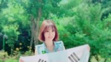 [이슈포토]윤수현, 현충일 태극기 휘날리며