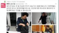 MBC, 이상호 기자에 다시 '정직 6개월' 중징계