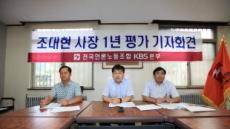 조대현 KBS 사장 취임 1년…업무수행 평가 10점 만점에 2.91 '낙제점'