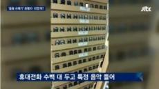<쉼표> '음원 사재기' 의혹, 더 구체적으로 밝혀야 한다