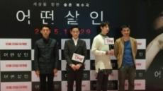 [포토]'어떤 살인' 출연 배우들, 약방의 감초들
