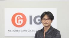 [컬럼/기고-IGS 정웅모 사업 본부장] 게임서비스 건강검진 'QA'