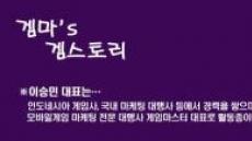 겜마's 겜스토리 #17]차세대 이동수단 퍼스널 모빌리티