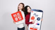 <패션 단신> 명품백 반값 구매 기회…'하프클럽' 모바일앱 이벤트
