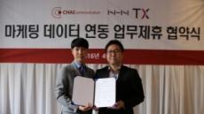 차이커뮤니케이션, NHN TX과 '맞춤형 광고' 전략적 제휴