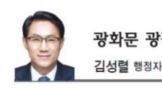 [광화문 광장] '좌홀우짝 서동남북' 국가백년대계 도로명주소 - 김성렬 행정자치부 차관
