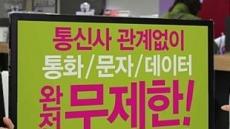 LG유플러스, '무늬만 무제한' 요금제 퇴출…SKTㆍKT도 동참?