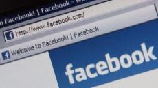 페이스북, 보수적인 기사 검열?…전직 직원들이 폭로