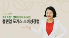 신영證, '플랜업 포커스 소비성장 랩' 신상품 출시