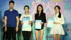 中 송중기 부인 선발대회, 수상자 미모가…대박