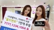 LGU+, '1111·1004' 등 골드번호 1만개 대방출