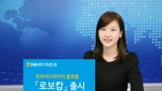 로보어드바이저 상품 한곳에…NH투자증권, 로보 플랫폼 '로보캅' 출시