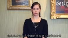 지드래곤과 열애설 미즈하라 키코…웨이보서 중국팬에 공식 사과