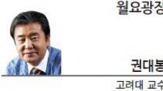 [월요광장-권대봉 고려대 교수] 핀란드식 평등과 한국식 평등