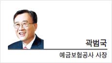 [CEO 칼럼-곽범국 예금보험공사 사장]더불어 사는 사회를 만들어 가자