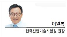 [CEO칼럼-이원복 한국산업기술시험원 원장] 한·중 전기전자제품 상호인정 첫 결실