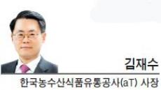 [CEO 칼럼-김재수 한국농수산식품유통공사 사장] AI시대, '제3의 농업혁명' 준비해야