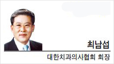 [CEO 칼럼-최남섭 대한치과의사협회 회장] 치과의사의 글로벌 해외진출