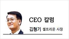 [CEO 칼럼 - 김형기 셀트리온 사장] 꿈을 꾸자, 그리고 도전하자