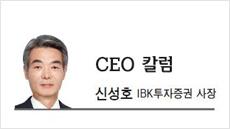 [CEO칼럼 - 신성호 IBK투자증권 사장] 자산관리의 원칙, 상식에서 찾아야