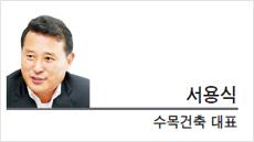 [CEO칼럼 - 서용식 수목건축 대표] 주택시장의 독창성을 기대하며