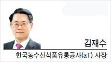 [CEO칼럼-김재수 한국농수산식품유통공사(aT) 사장]외식창업 성공의 디딤돌'에이토랑'