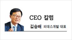 [CEO 칼럼-김승배 피데스개발 대표] 슈틸리케호와 수도권 전세시장