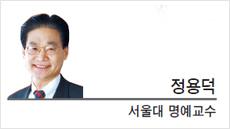 [월요광장] 서울대 '국가정책포럼' 유감