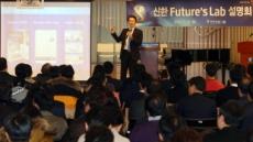 신한금융그룹, 핀테크 기업 협업 프로그램 '신한 퓨처스 랩(Future's Lab) 3기' 모집 설명회