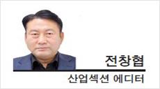 [데스크칼럼-전창협 산업섹션 에디터] 光化(광화)에 서다