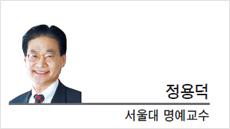 [월요광장-정용덕 서울대 명예교수] 난국을 국가개혁의 기회로 삼자