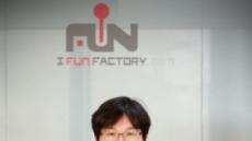 [포커스-아이펀팩토리 문대경 대표]'아이펀엔진', 2017년 글로벌 인기 엔진으로 각광 자신