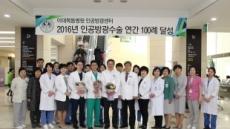 이대목동병원 인공방광센터, 인공방광수술 연간 100례 달성