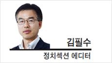 [데스크칼럼] '체감헌법' 시대
