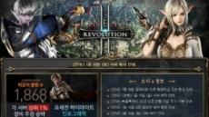 '리니지2 레볼루션 헝그리앱' 거래 게시판 신설