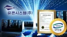 [생생코스닥] 유콘시스템, 드론 소프트웨어 프로세스 품질 인증 획득