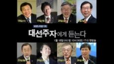 대선 주자 8인, 시청자 앞에 선다…KBS 1TV 대담프로, 18~26일 출연