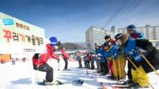쌍용건설, 임직원 자녀 대상 스키강습