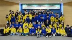 유진투자증권 임직원 자녀 50명 대상 '주니어 유진 영어캠프' 실시