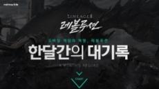 '리니지2 레볼루션' 출시 한 달 대기록 공개