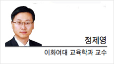 [라이프 칼럼-정제영 이화여대 교육학과 교수] 한국 학교폭력예방책 세계가 주목