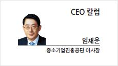 [CEO칼럼-임채운 중소기업진흥공단이사장]이제 수출패러다임은 중소기업이다