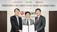 BC카드, 우수 스타트업 발굴ㆍ지원 협약